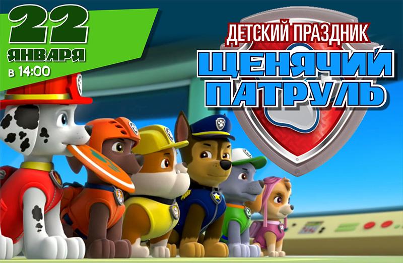 Щенячий патруль спешит в ТРЦ Москва