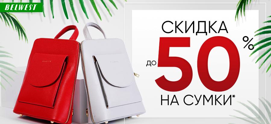 37b923370274 В ТРЦ «Москва» на 1 этаже в магазине BELWEST действуют скидки 50% на сумки .