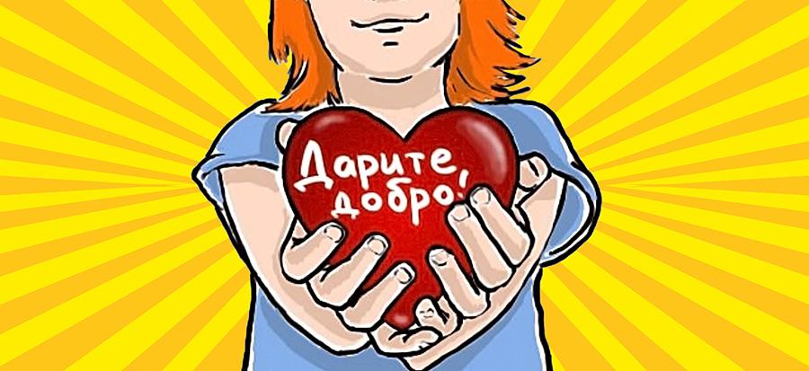 Картинки ко дню инвалидов доброе сердце