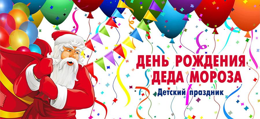 Открытка день рождения деда мороза 2018