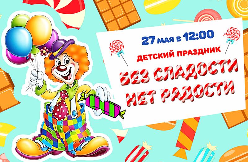 Детский праздник без сладости нет радости