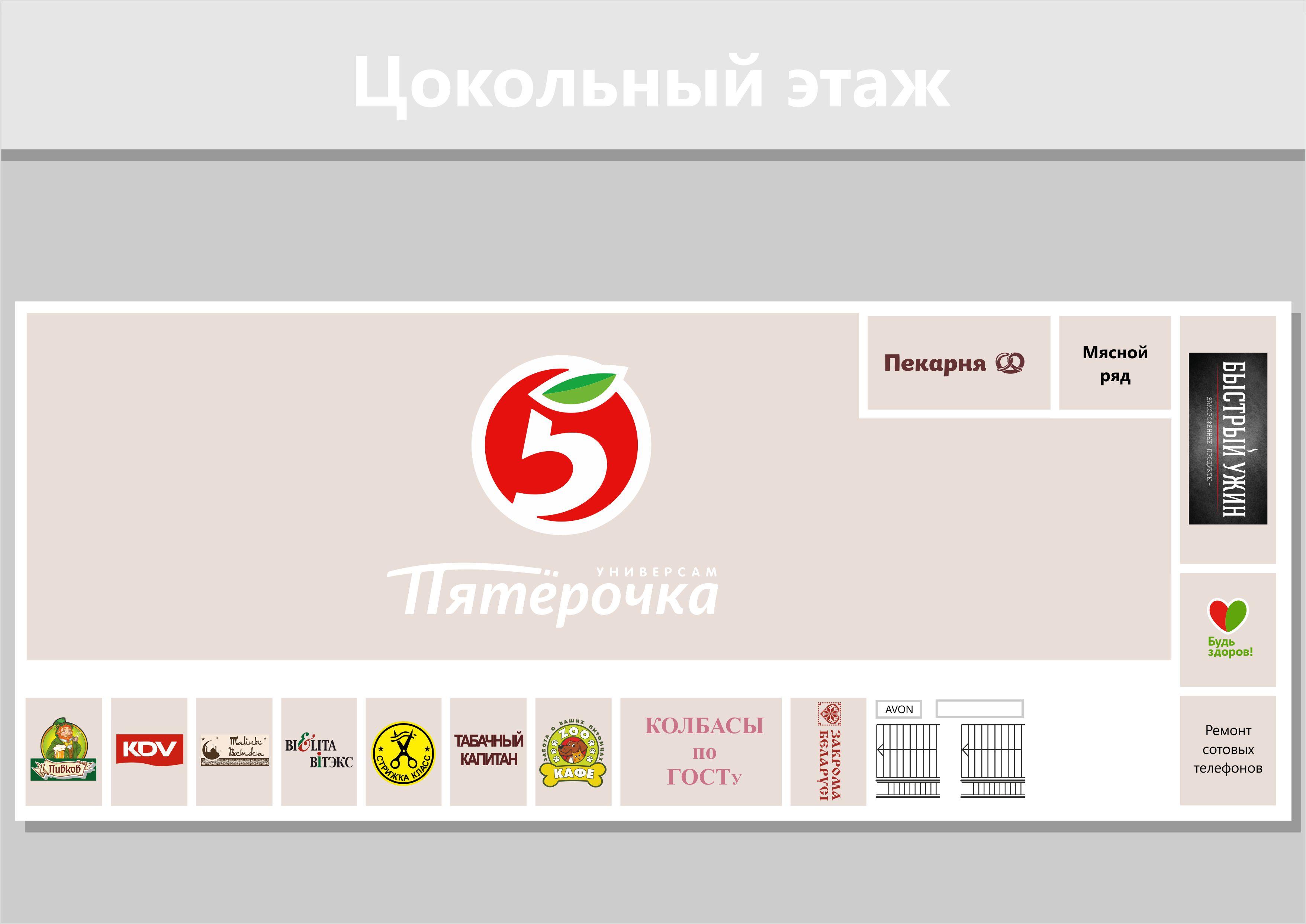Цокольный_этаж