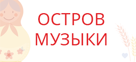 Логотип магазина Остров музыки
